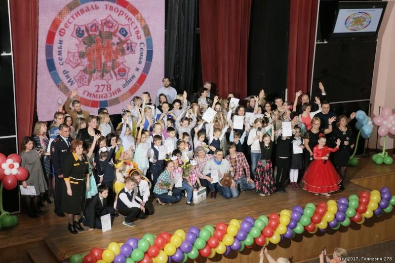 Фестиваль творческих семей «Мир семьи. Семья в мире»